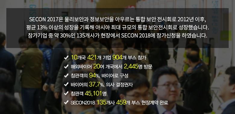 seconexpo_com_20180219_104109.jpg